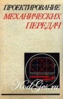Книга Проектирование механических передач