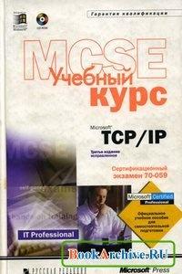 Книга Microsoft TCPIP Учебный курс MCSE.