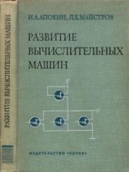 Книга Развитие вычислительных машин