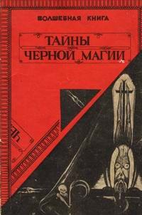 Книга Тайны Черной Магии