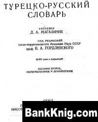 Книга Турецко-русский словарь