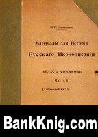 Книга Материалы для истории русского иконописания. Атлас снимков
