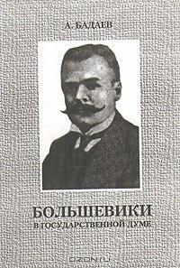 Книга Бадаев А. Большевики в Государственной Думе. Л., 1996.