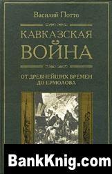Книга Кавказская война. Том 1. От древнейших времен до Ермолова