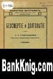Книга Бессмертие и долголетие