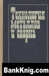 Книга Технология металлов и сварка