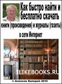 Книга Аненков Валерий - Как быстро найти и бесплатно скачать книги и журналы в сети Интернет
