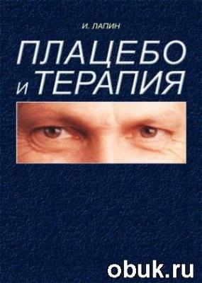 Книга Плацебо и терапия