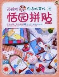 Журнал Tien Garden Collage