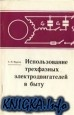 Книга Использование трехфазных электродвигателей в быту