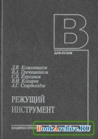 Книга Режущий инструмент.