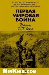 Книга Первая мировая война: пролог ХХ века