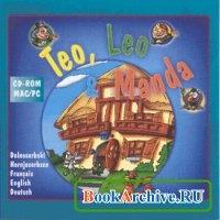 Книга Teo, Leo & Manda. Иностранные языки. 3-6 лет.