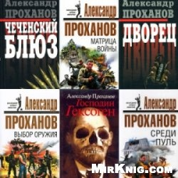 Книга Сборник книг Александра Проханова