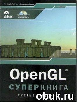 Книга OpenGL. Суперкнига. 3-е издание