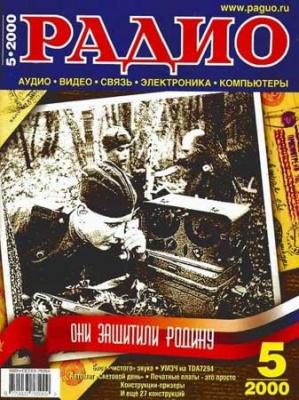 Журнал Радио №5 2000