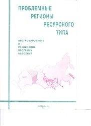 Книга Проблемные регионы ресурсного типа: прогнозирование и реализация программ освоения