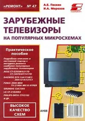 Книга Зарубежные телевизоры на популярных микросхемах. Серия Ремонт №47