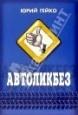 Книга Автоликбез