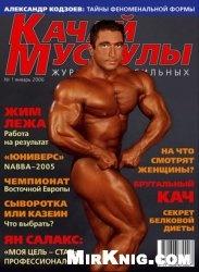 Журнал Качай мускулы №01,  2006