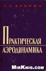 Книга Практическая аэродинамика