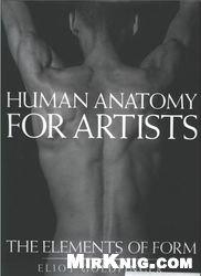 Книга Human Anatomy For Artists. The elements of form