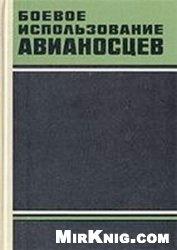 Книга Боевое использование авианосцев