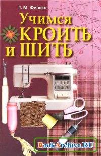 Книга Учимся кроить и шить