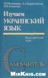 Книга Изучаем украинский язык. Расширенный курс
