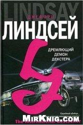 Книга Декстер. Трилогия