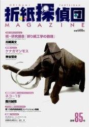 Журнал ORIGAMI TANTEIDAN MAGAZINE № 85, 86, 87, 88, 89, 90, 91, 92, 93, 94, 95,