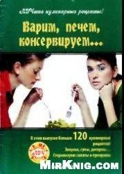 Книга Варим, печем ,консервируем