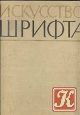 Книга Книга Искусство шрифта - Работы московских художников книги