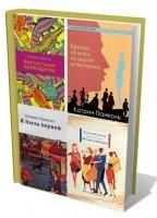 Книга Сборник произведений Катрин Панколь (4 книги)