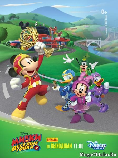 Микки и веселые гонки (1 сезон: 26 серии из 26) / Mickey and the Roadster Racers / 2017 / ДБ / SATRip