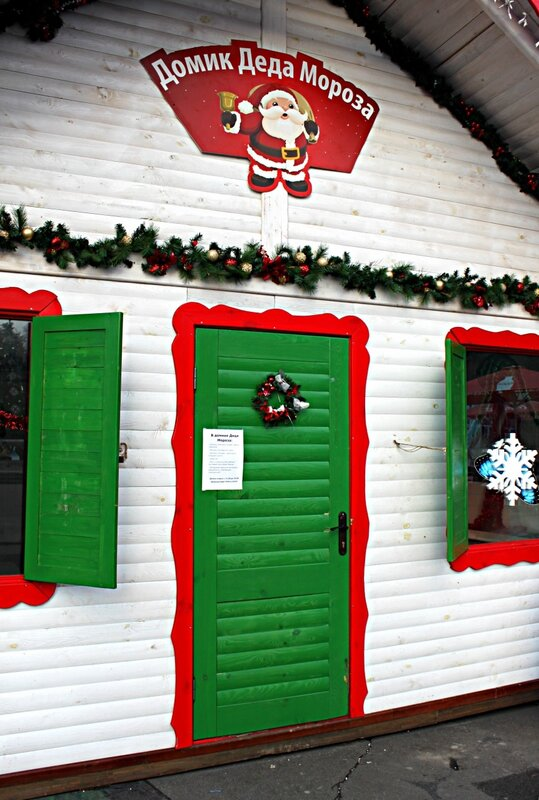 Вход в домик Деда Мороза