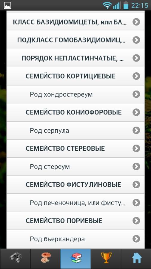 ЭкоГид: Грибы - атлас-энциклопедия грибов России  (Android приложения)