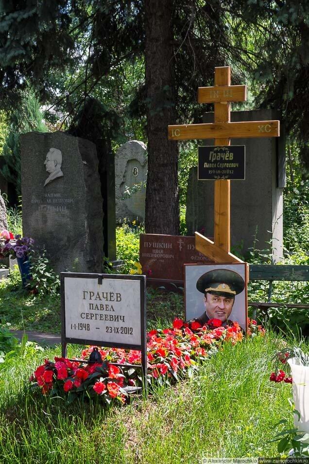 Могила Грачёва Павла Сергеевича на Новодевичьем кладбище