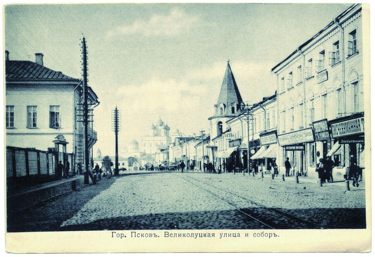 Великолуцкая улица и Собор