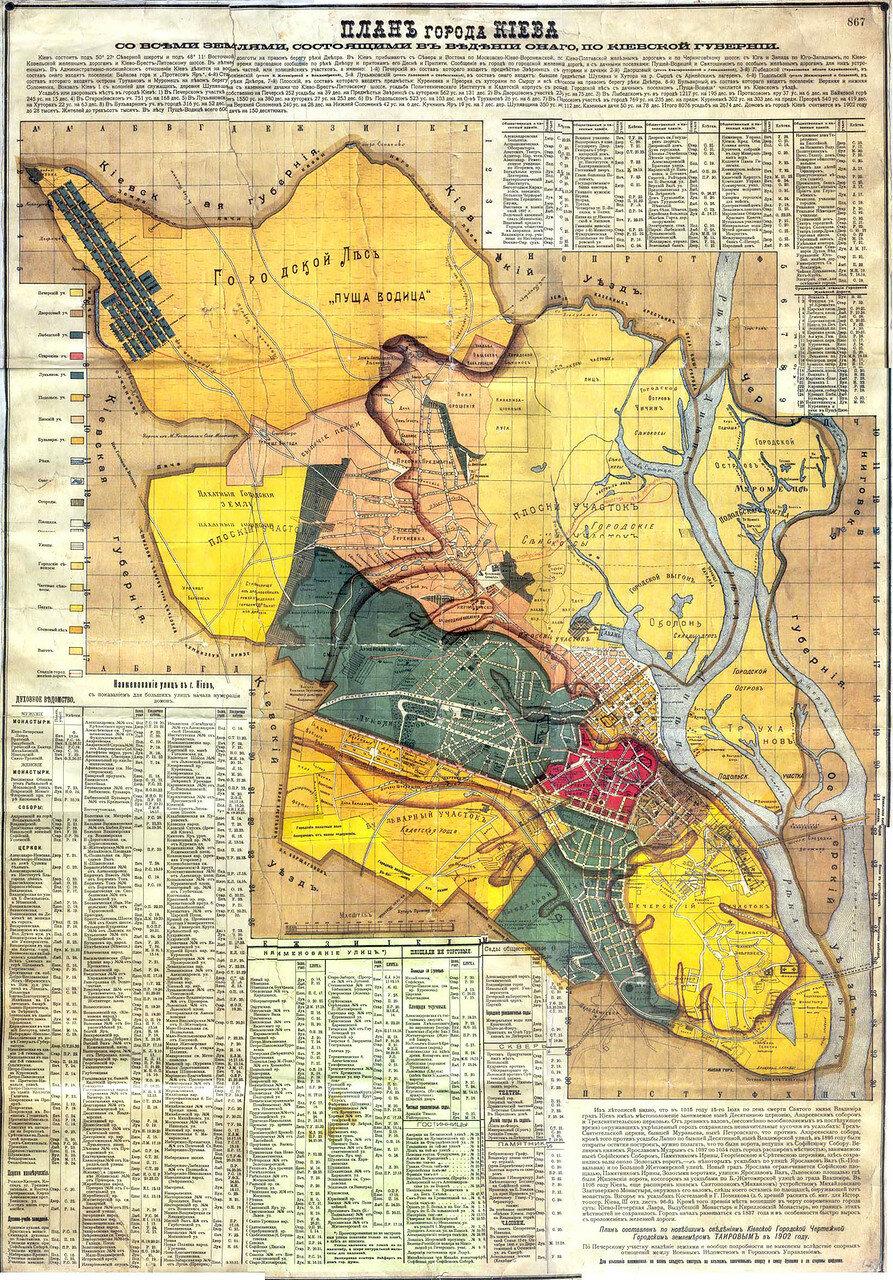 1902. План Киева со всеми землями, состоящими в ведении оного по Киевской губернии