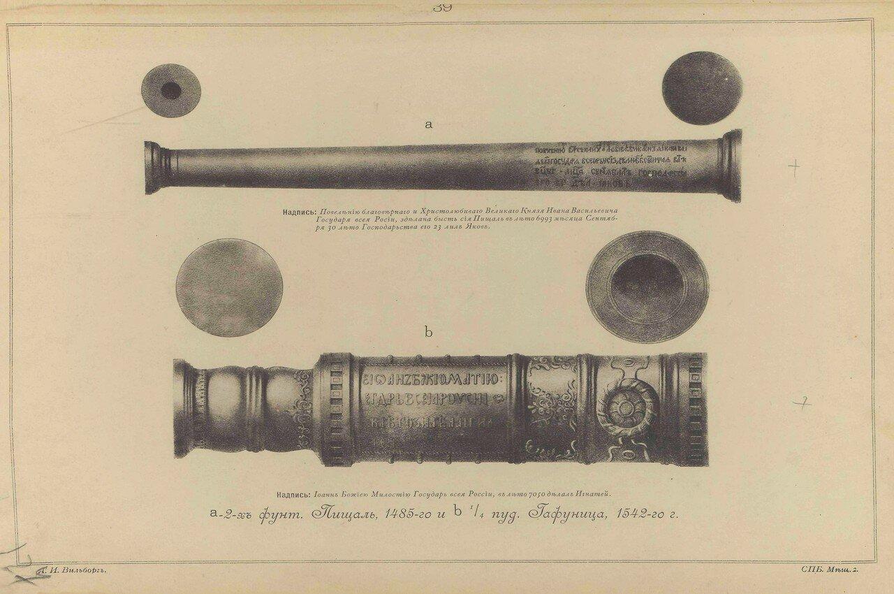 139. 2-х фунт. Пищаль, 1485-го и 1/4 пуд. Гафуница, 1542-го гг.