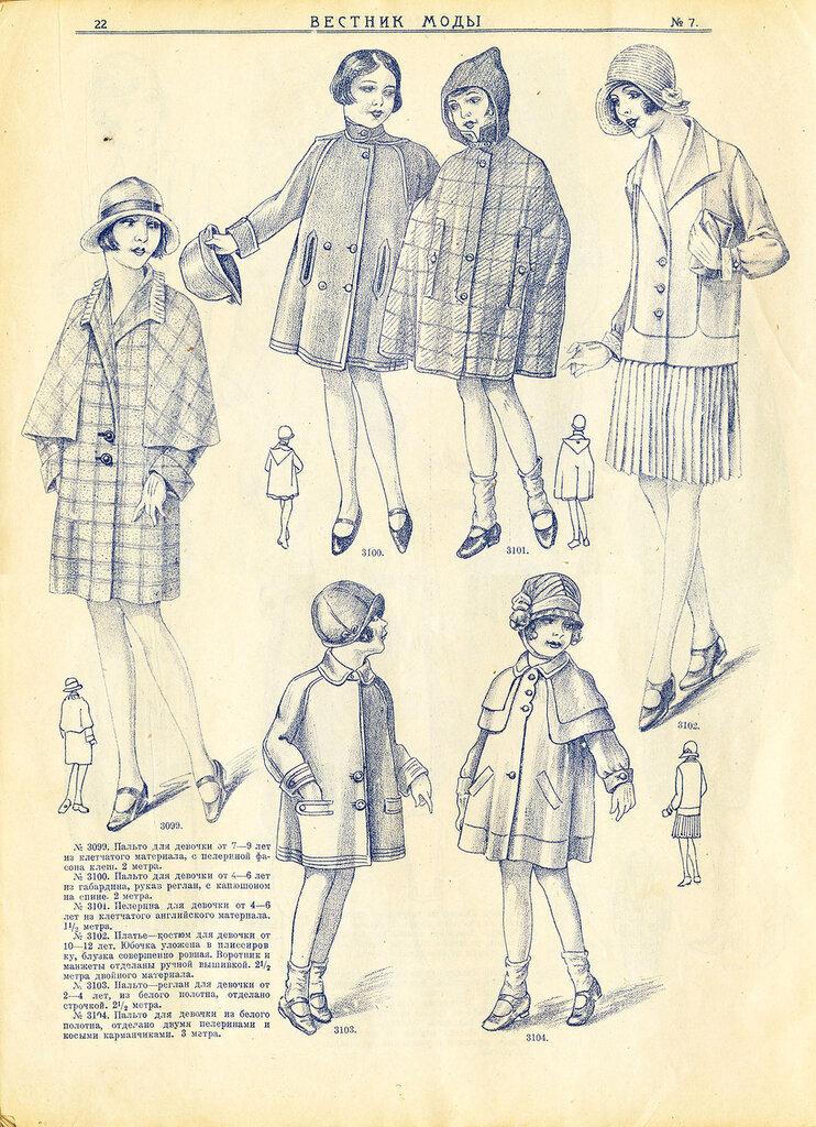 (Fashion Herald), 192600.jpg