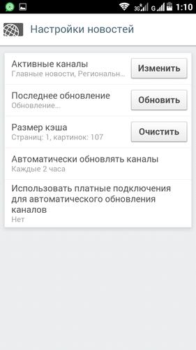 """Панель """"Новости"""""""