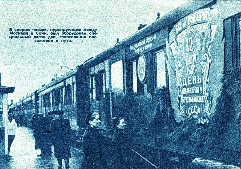 12 Марта 1950. День выборов в Верховный Совет СССР. Огонёк N12, март 1950.jpg