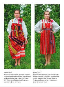 Вожегодский женский костюм