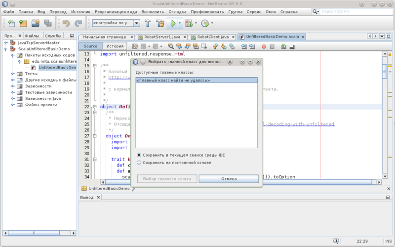 scala-netbeans-08.png