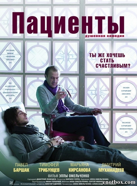 Пациенты (2014/WEB-DL/WEB-DLRip)