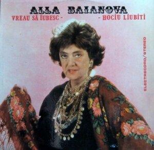Алла Баянова - Хочу любить (1987) [Electrecord, ST-EDE 03366]