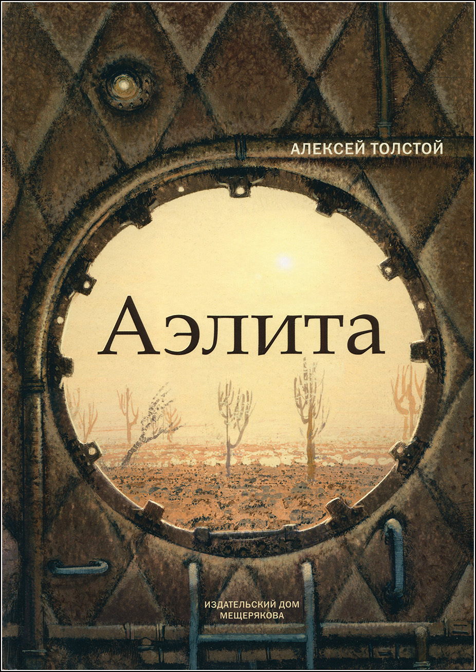 Игорь Олейников, Аэлита