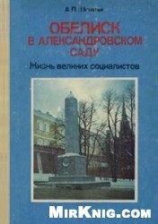 Книга Обелиск в Александровском саду. Жизнь великих социалистов